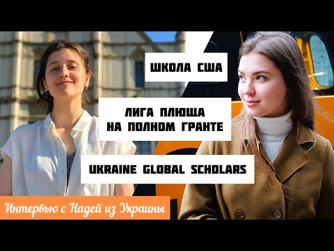 Как получить грант на учебу в школе США и Лиге Плюща? Columbia University, Ukraine Global Scholars