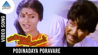 Kadalora Kavithaigal Movie Songs | Podinadaya Poravare Video Song | Sathyaraj | Ranjini | Ilayaraja
