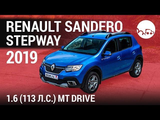 Renault Sandero Stepway 2019 1.6 (113 л.с.) MT Drive - видеообзор