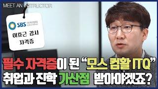 """필수 자격증이 되어버린 """"모스, 컴활, ITQ…"""
