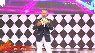 가수김성일/말이야/시민과함께하는가을음악회