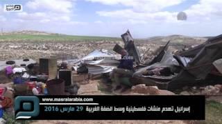 مصر العربية | إسرائيل تهدم منشآت فلسطينية وسط الضفة الغربية
