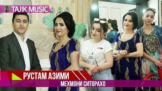 Мехмони ситорахо бо Рустам Азими 2018   Mehmoni sitoraho bo Rustam Azimi 2018