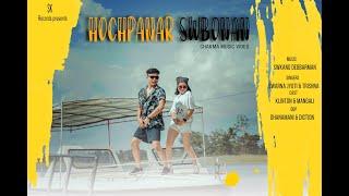 Hochpanar Swabonan Official Teaser - A Chakma Music Video 2021 #SKrecords #Chakmavideo #Shorts