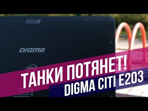Планшет для танков Digma CITI E203