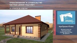 видео Проект каркасного одноэтажного дома c мансардой общей площадью 66.00 м2