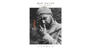 "Download HOMIE feat. Без Билета - Мой ангел (альбом ""Прощай"" | 2019) Mp3 and Videos"