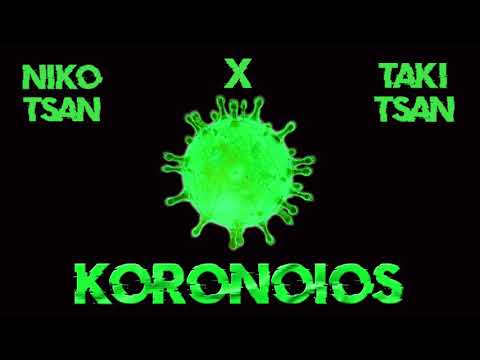 Niko Tsan x Taki Tsan - KORONOIOS (Official Audio Release) 2020