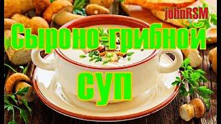 ГОТОВИМ грибной суп с плавленым сыром.