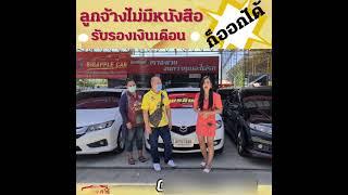#รถมือสอง#สินเชื่อรถยนต์#แบล็คลิส ไม่มีหนังสือรับรองออกรถได้มั้ย??