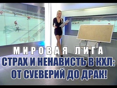 Мировая лига. Страх и ненависть в КХЛ: от суеверий до драк