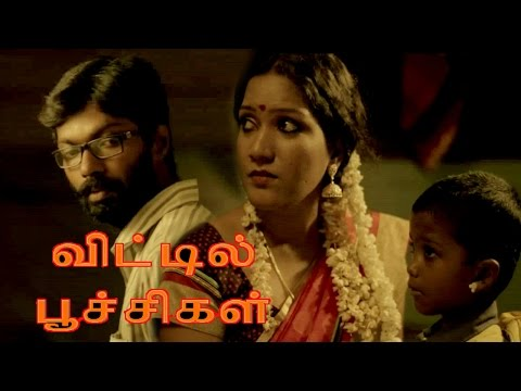 Tamil short films 2015 VITTILE POOCHIKAL |...