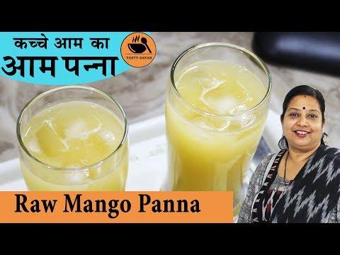 Aam Panna Recipe Using Jaggery | गुड से बनाये कैरी का पना | Aam Panna Concentrate | Archana Arte