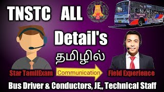 TNSTC Recruitment 2019 Apply For Tamil Nadu State Corporation 500 Bus JE TNSTC All Details