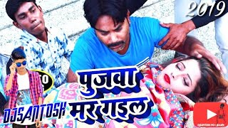 Pujawa Mar Gail Bhojpuri song DJSANTOSH_NO1_JEMARI  MP3 Description .
