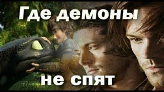 """КПД и Сверхъестественное """"Где демоны не спят"""""""