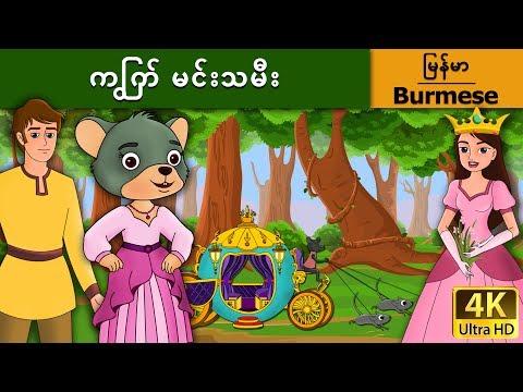 ကြွက် မင်းသမီး - ကာတြန္း - စင္ဒရဲလားကာတြန္း - 4K UHD - Myanmar Fairy Tales