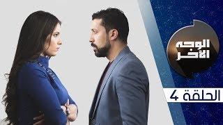 الوجه الآخر: الحلقة 04 | Al Wajh Al Akhar : Episode 04