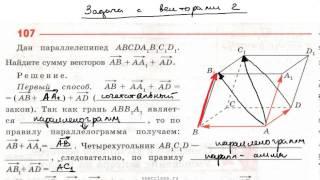 Пример 60. Найти сумму векторов