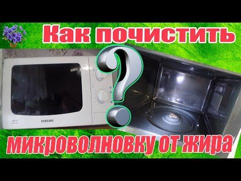 Как почистить микроволновку внутри в домашних условиях от жира с содой