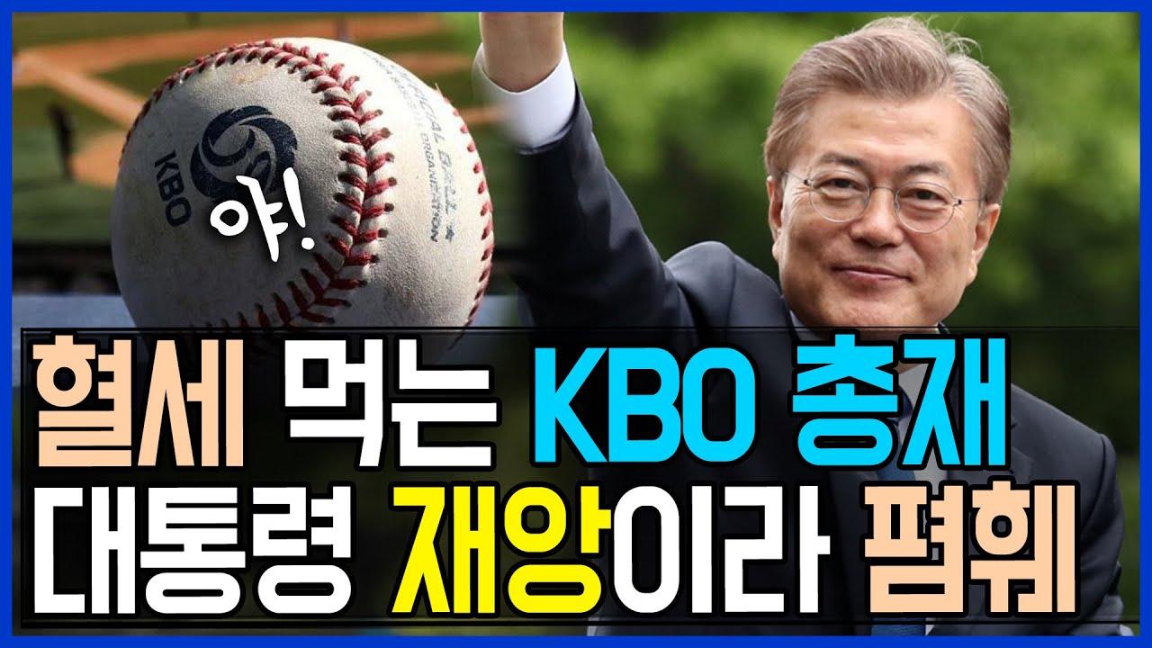 10.28 혈세 먹는 KBO 총재가 문재인 대통령을 재앙이라 폄훼하다니.. / 고발뉴스 뉴스비평 259회
