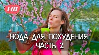 Вода для Похудения - Часть 2.  Елена Силка