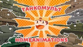 Трейлер / Мультики про танки