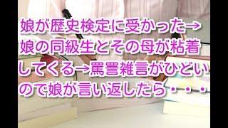 【修羅場 DQN・キチママ】中1の娘が歴史検定に受かった→なぜか同級生と...