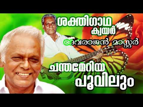 Chandameriya Poovilum...   Sakthigadha Choir Song   Devarajan Master Choir Group Songs