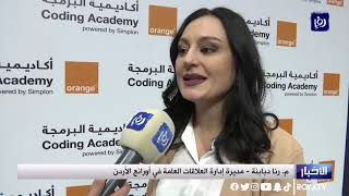 أورانج الأردن تخرج الفوج الأول من طلاب أكاديميتها للبرمجة (19/2/2020)