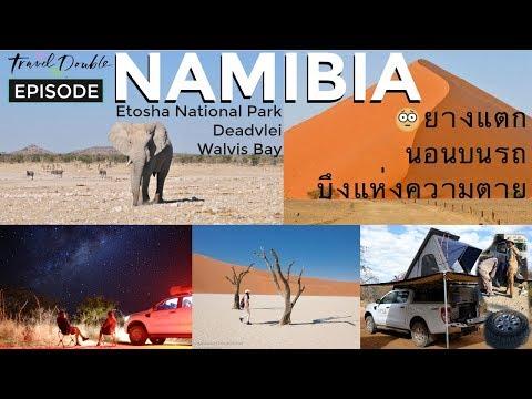 TRAVEL DOUBLE Ep. Namibia | ขับ 4x4 นอนหลังคารถ | Roadtrip นามิเบีย (TH/EN)