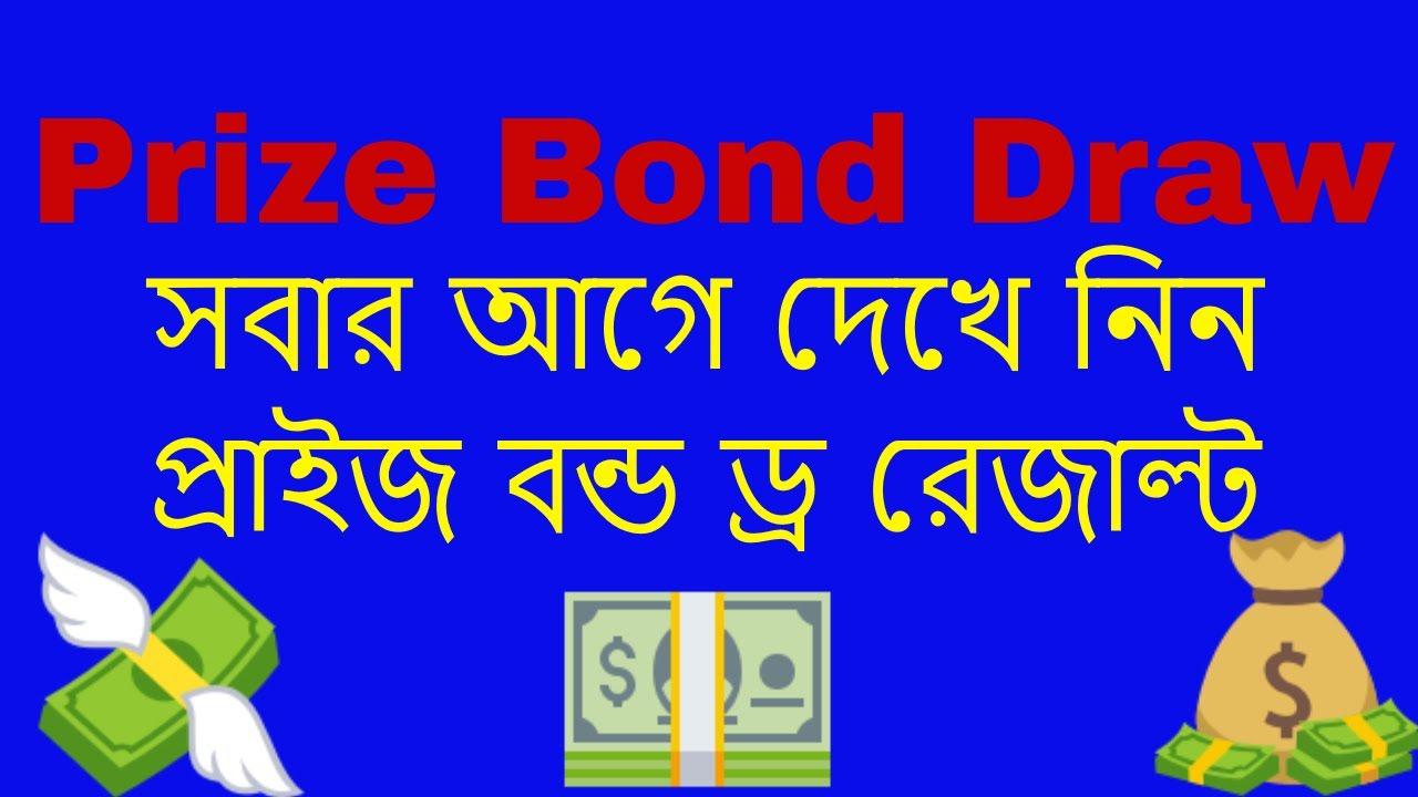 96th Prize Bond Draw Result 2019 - Bangladesh Bank 100 Taka