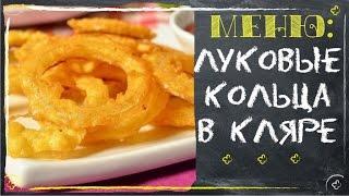 Луковые кольца в кляре (рецепты закусок)