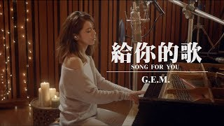G.E.M.【給你的歌 SONG FOR YOU】Lyric Video 歌詞版 [HD] 鄧紫棋
