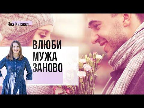 3+1 секрета, как влюбить в себя мужа заново