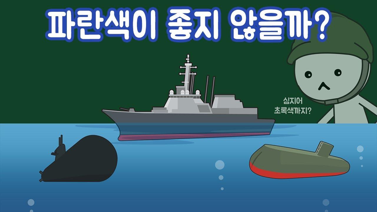 군함과 잠수함의 위장색은 왜 파란색이 아닐까?