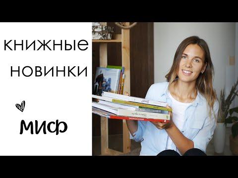книжные новинки от издательства МИФ