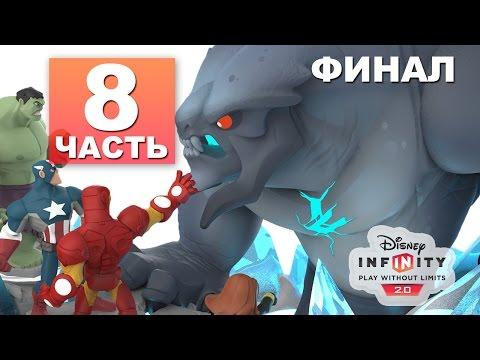 Disney Infinity 2.0 Мстители - Финал. (Большой БОСС) Часть 8   Супер герои Марвел
