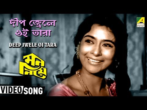 Deep Jwele Oi Tara | Mon Niye | Bengali Movie Video Song | Asha Bhosle Song