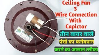 Ceiling Fan Connection Of Three Wire With Capacitor _ छत पंखे के तीन तार कनेक्शन करने का आसान तरीका