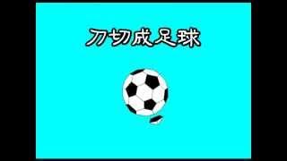 正二十面體與足球