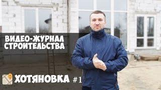 Видео-журнал строительства. С. Хотяновка#1.(, 2015-12-11T12:52:37.000Z)
