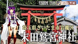 【末田鷲宮神社】埼玉県さいたま市岩槻区