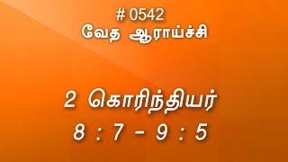 2 கொரிந்தியர் 8:7 - 9:5 (#0542) 2 Corinthians Tamil Bible Study