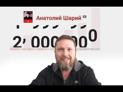 Нас 2 миллиона thumbnail