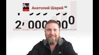Нас 2 миллиона