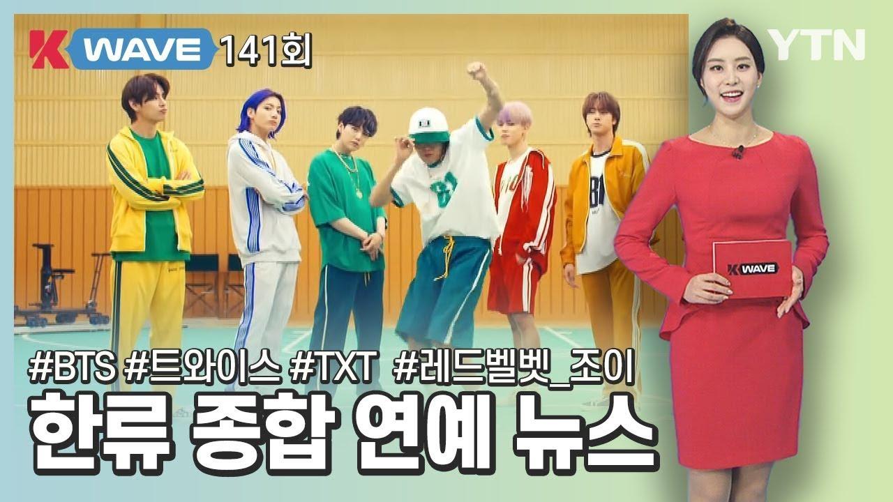 한류 문화 뉴스 K-WAVE 141회 (2021년 6월 18일) / YTN korean