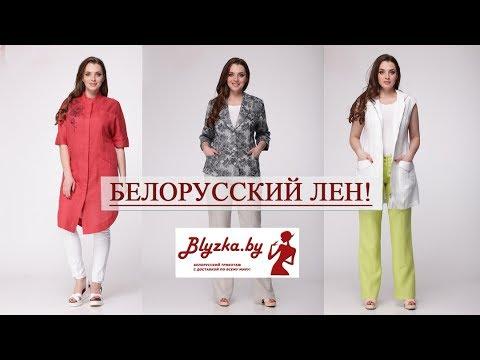 Купить белорусский лен в Интернет магазине Блузка бай / Blyzka.by
