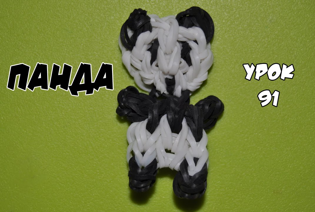 Как. сделать панду из резинок