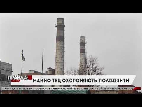 НТА - Незалежне телевізійне агентство: Для Новояворівської та Нововроздільсьої ТЕЦ знайшли нового управителя: хто це?